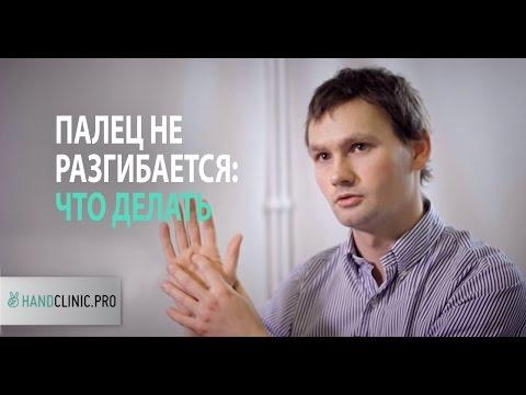 Стенозирующий лигаментит: что делать, если палец не разгибается?