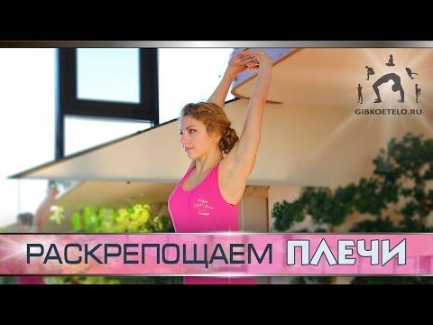 Раскрепощаем ПЛЕЧИ / Упражнения для развития гибкости плечевых суставов