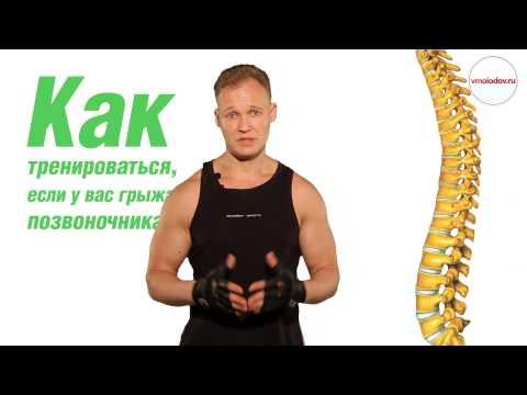 Как тренироваться, если у вас грыжа позвоночника?