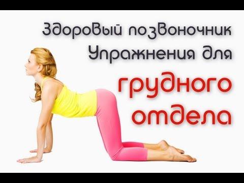 Здоровый позвоночник. Упражнения для грудного отдела / How to get rid of back pain. Thoracic