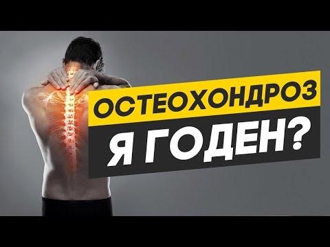 Берут ли в армию с остеохондрозом?