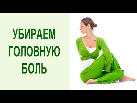 Йога упражнения при вегето-сосудистой дистонии. Упражнения для сосудов снимут головную боль