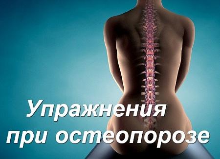 Гимнастика при остеопорозе позвоночника для пожилых и молодых